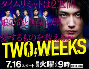 twoweeks