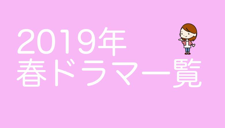 2019spring_list