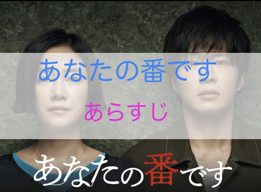 anatanobandesu_arasuji