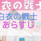 hakuinosenshi_arasuji