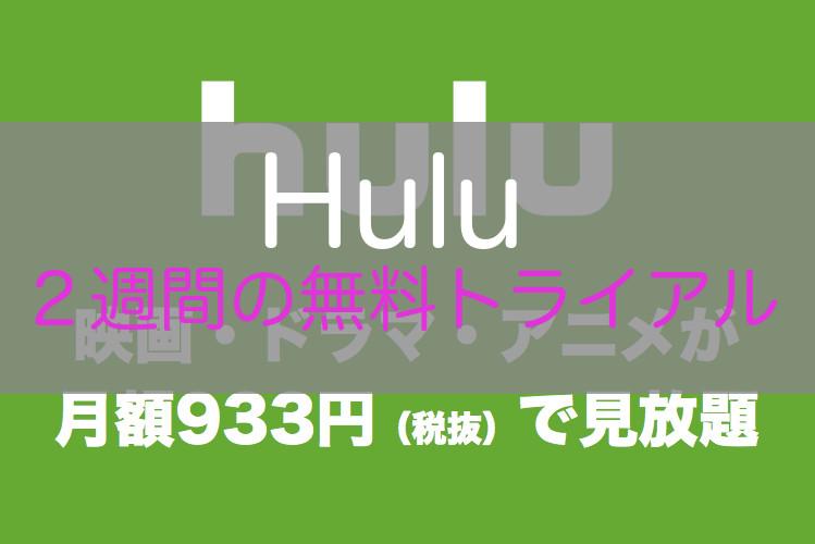 hulu_muryo
