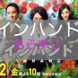 inhando_arasuji