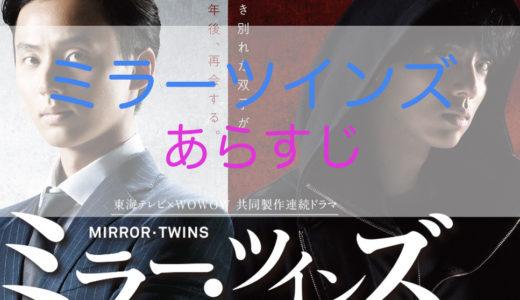 ミラー・ツインズ Season1 放送日時とあらすじ