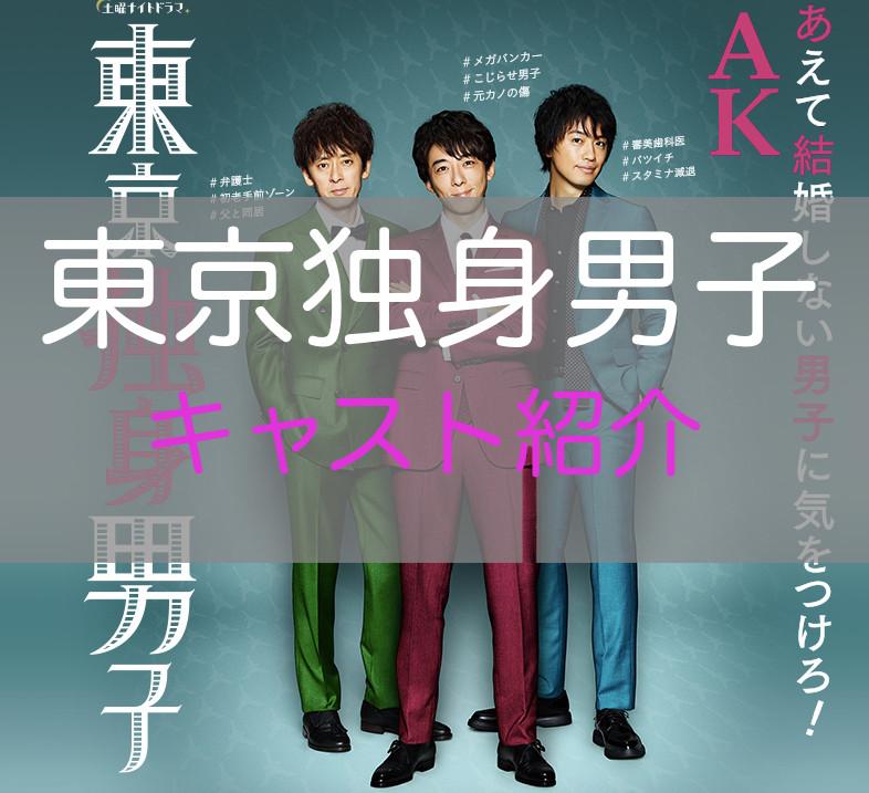 tokyodokushindanshi_cast