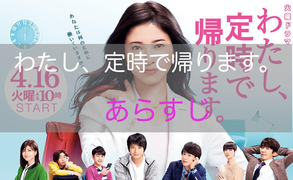 watashiteijidekaerimasu_arasuji
