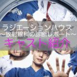 01raji_arasuji_cast