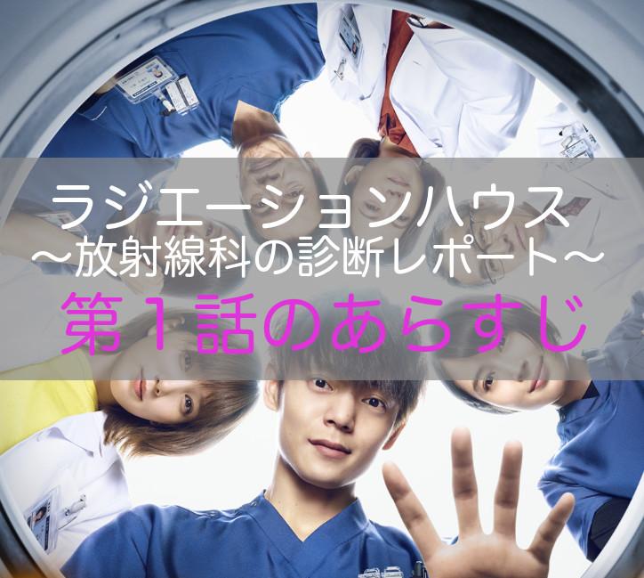 01raji_arasuji_midokoro_no01wa