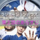 01raji_arasuji_midokoro_no02wa