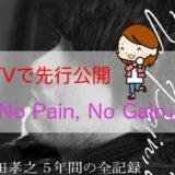 NoPainNoGain