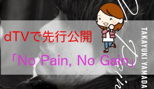 山田孝之「No Pain, No Gain」「dTV」独占先行配信