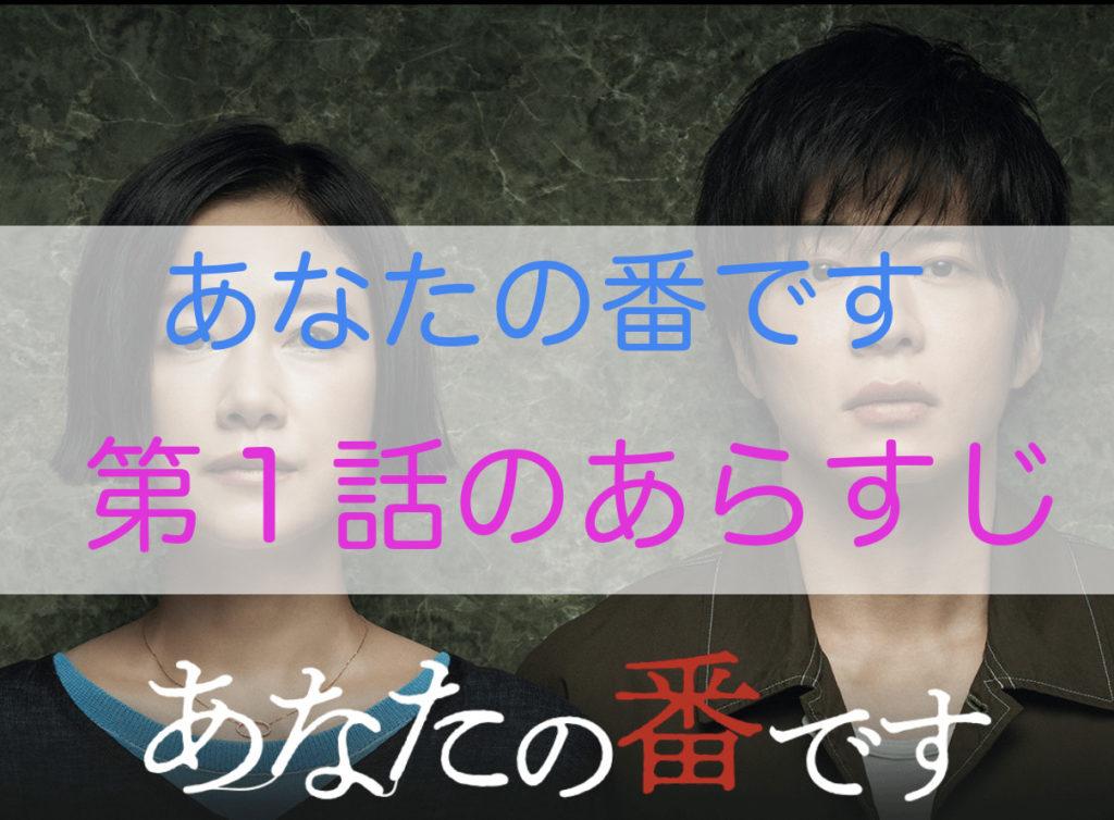 anatanobandesu_arasuji_no1