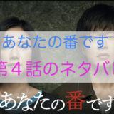 anatanobandesu_arasuji_no4