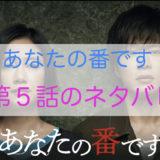 anatanobandesu_arasuji_no5