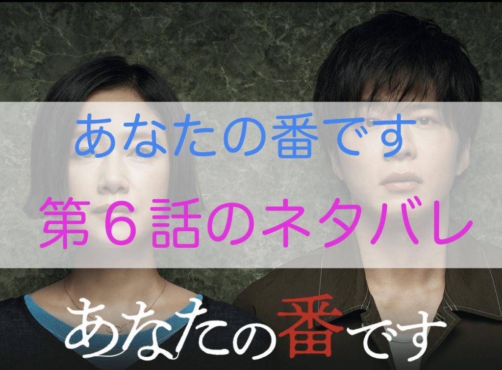 anatanobandesu_arasuji_no6