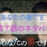 anatanobandesu_arasuji_no7