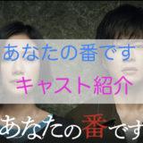 anatanobandesu_cast