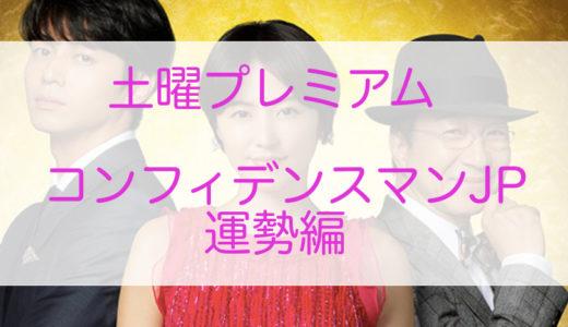 コンフィデンスマンJP 運勢編 土曜プレミアム スペシャルドラマ