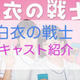 hakuinosenshi_cast
