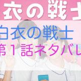 hakuinosenshi_netabare_01wa_