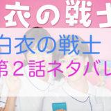 hakuinosenshi_netabare_02wa