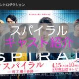 supairaru_cast