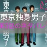 tokyodokushindanshi_03wa