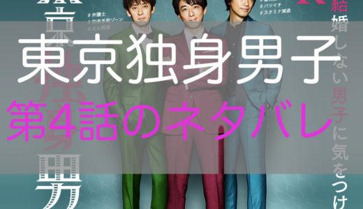 「東京独身男子」第4話のネタバレ