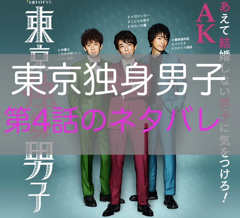 tokyodokushindanshi_04wa