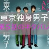 tokyodokushindanshi_05wa