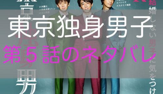 「東京独身男子」第5話のネタバレ
