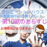 01raji_arasuji_midokoro_no10wa