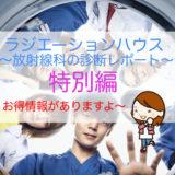 「ラジエーションハウス」特別編のあらすじ