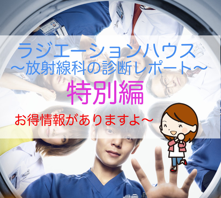 01raji_arasuji_midokoro_tokubetsuhen