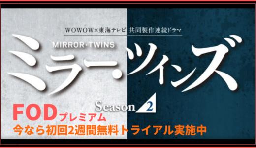 ミラー・ツインズ Season2あらすじ(2020年7月4日から放送開始)
