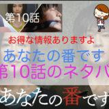 anatanobandesu_arasuji_no10