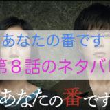 anatanobandesu_arasuji_no8