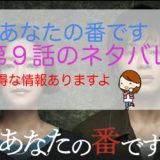 anatanobandesu_arasuji_no9
