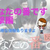 anatanobandesu_hangekihen_arasuji