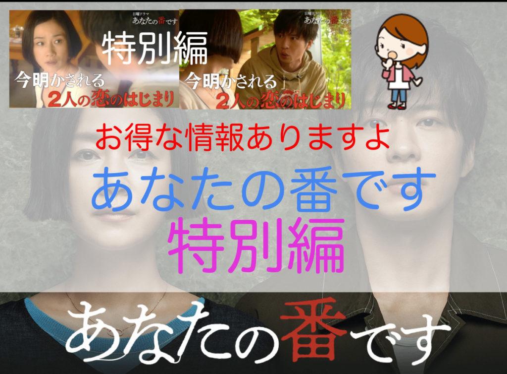 anatanobandesu_tokubetsuhen