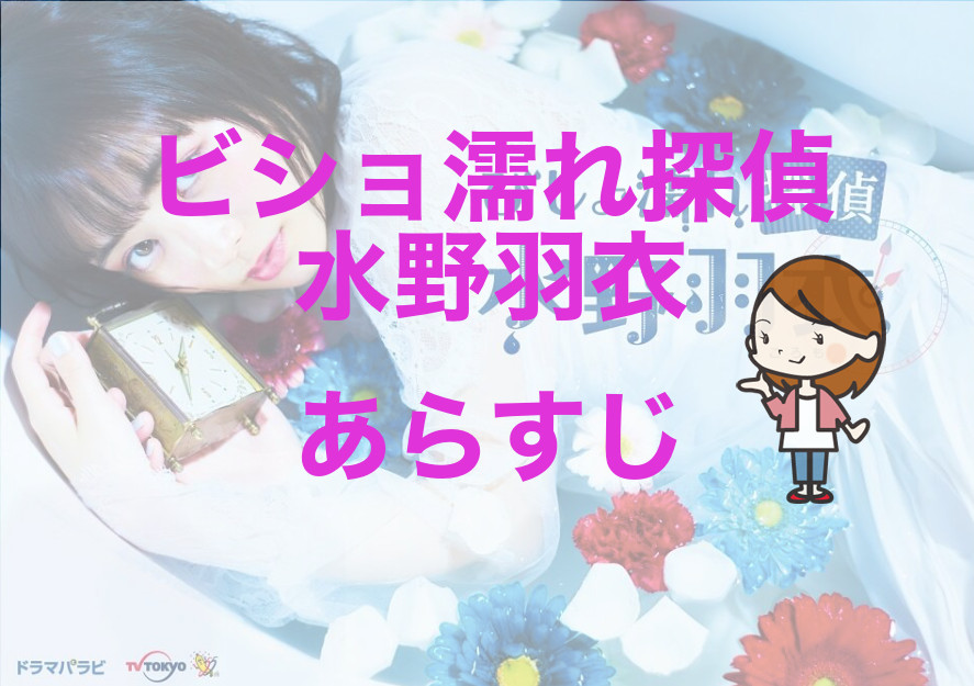 bishonure_arasuji