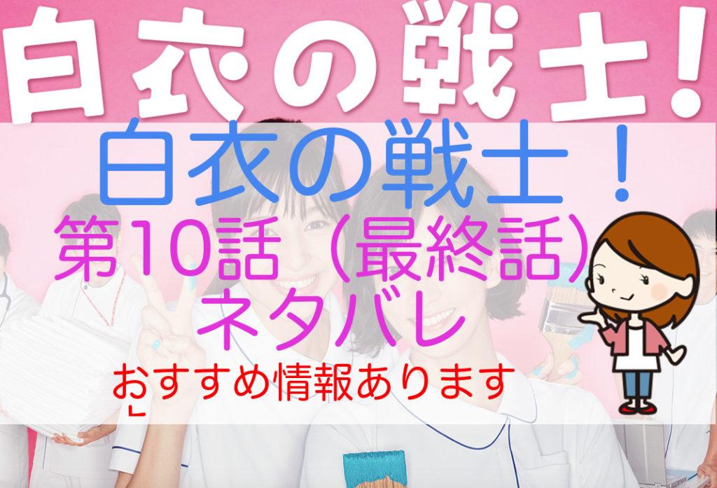 hakuinosenshi_netabare_10wa