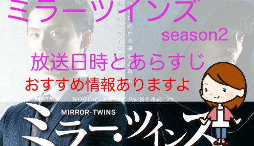 ミラー・ツインズ Season2 放送日時とあらすじ