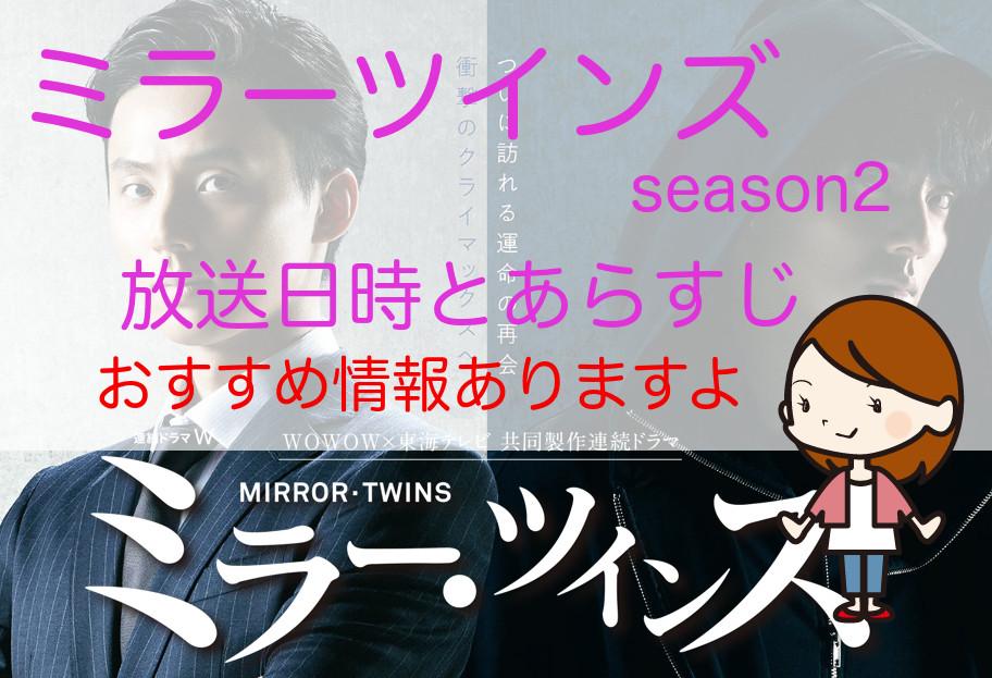 mirrortwins_season2_arasuji
