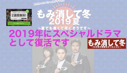 「もみ消して冬」が2019夏のスペシャルドラマで復活
