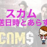 scams_arasuji