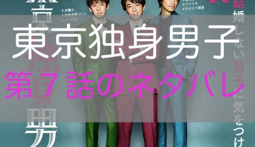 「東京独身男子」第7話のネタバレ