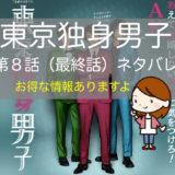 tokyodokushindanshi_08wa
