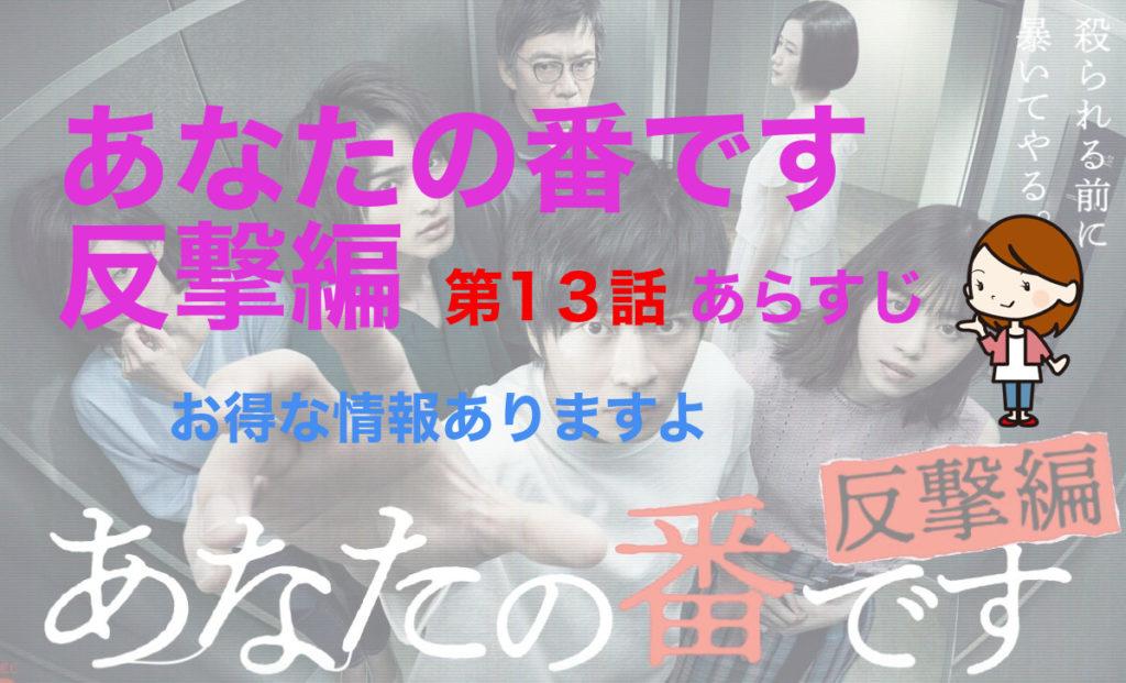anatanobandesu_hangekihen_arasuji_13wa