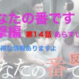 anatanobandesu_hangekihen_arasuji_14wa