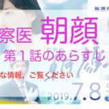 asagao_arasuji_01wa